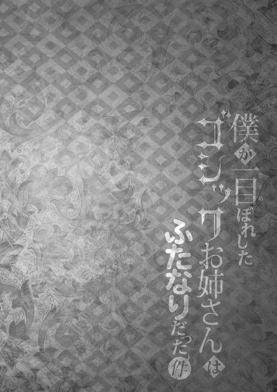 Boku ga Hitomebore Shita Gothic Onee-san wa Futanari datta Ken 2