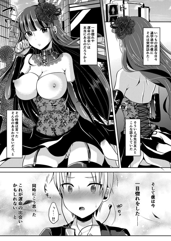 Boku ga Hitomebore Shita Gothic Onee-san wa Futanari datta Ken 3