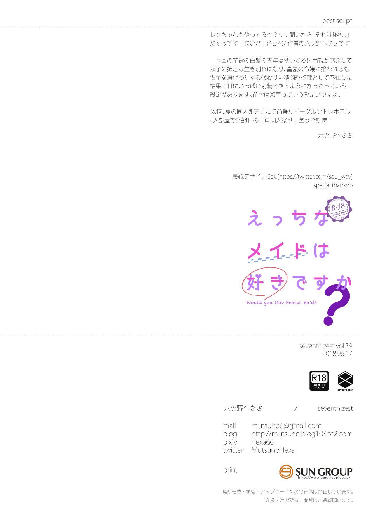 Ecchi na Maid wa Suki desu ka? - Woud you like Hentai Maid? 13
