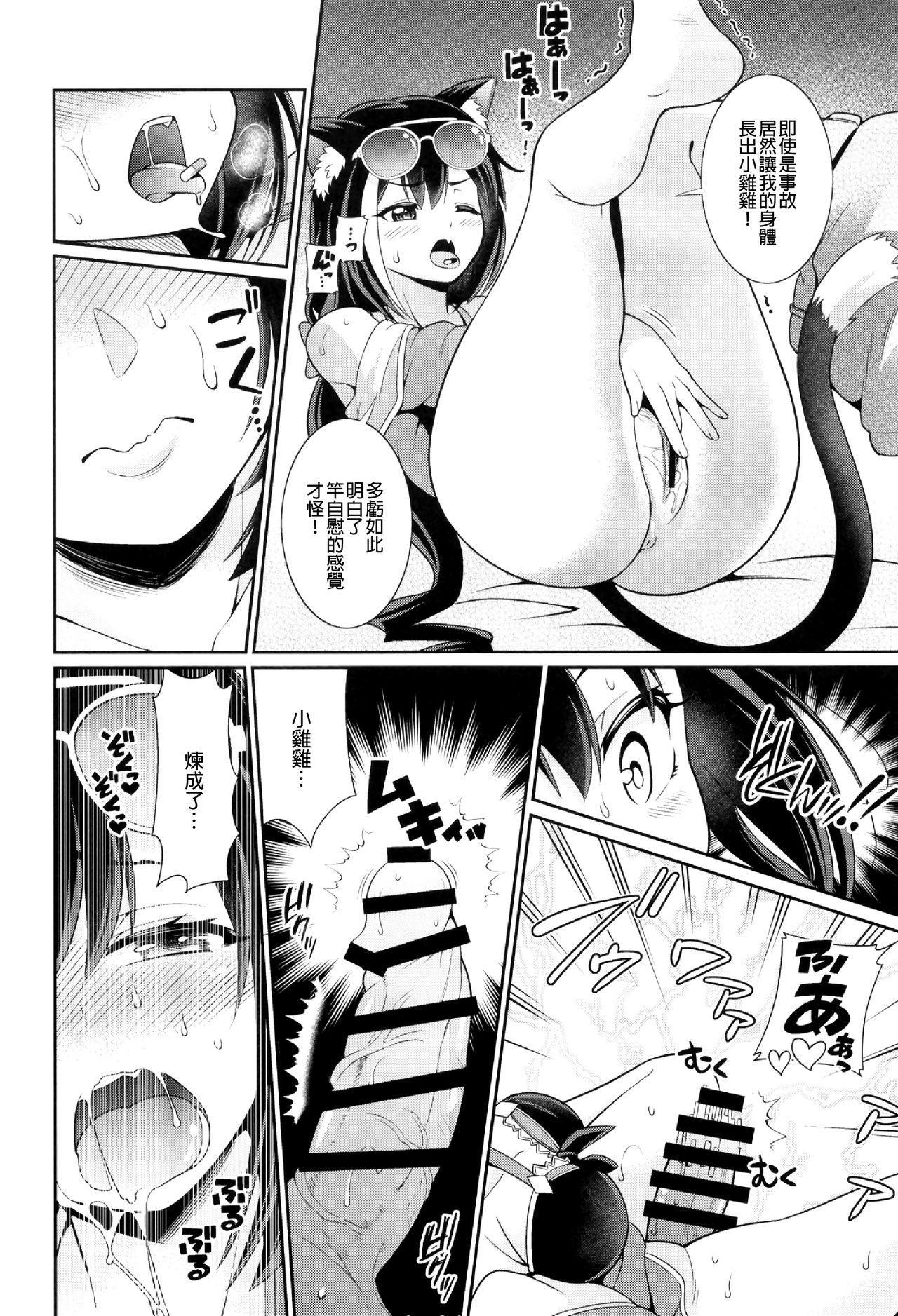 Umi ni nante Kuru kara…Ochinchin ga Haechau no yo!! 3