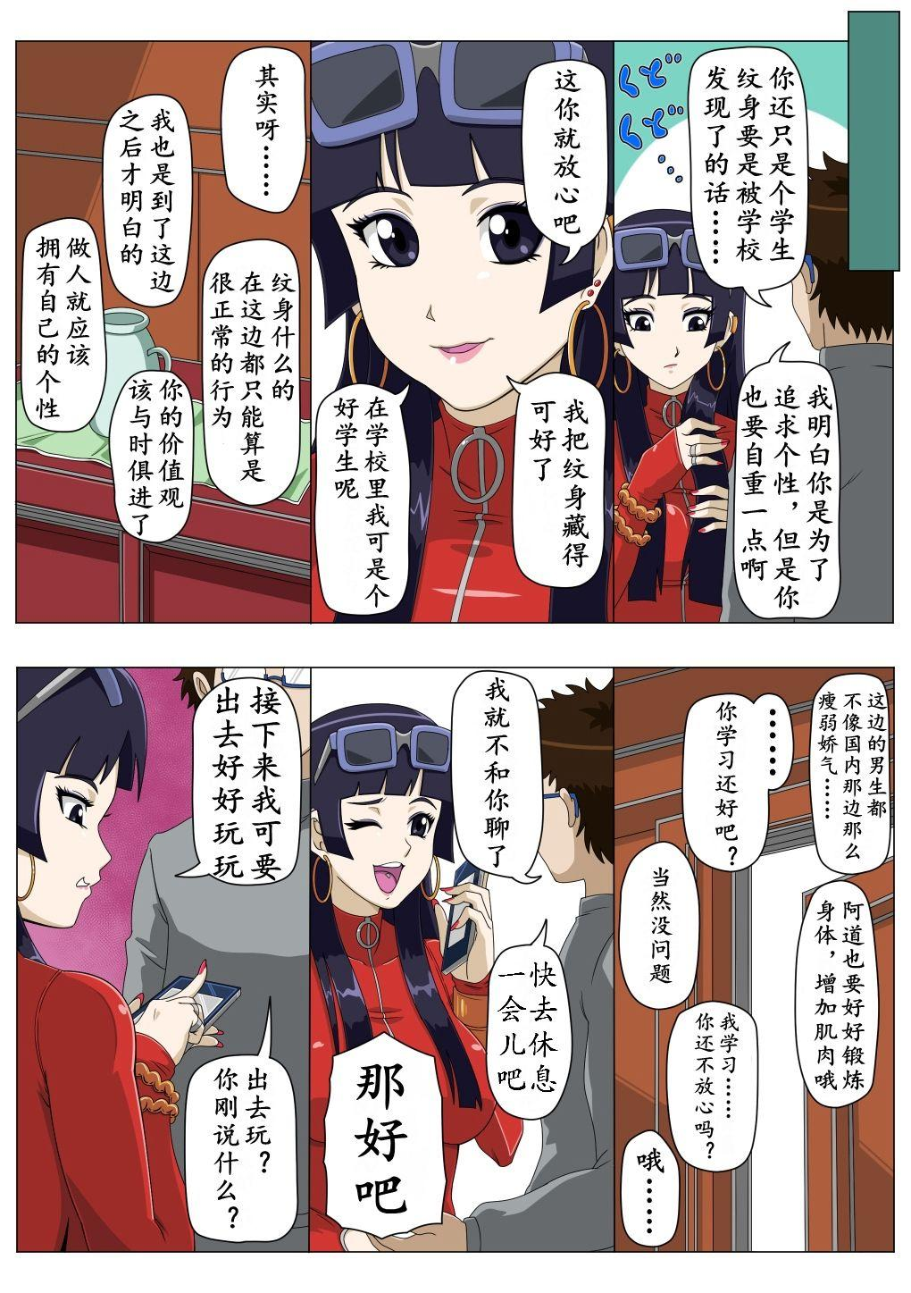 Ryuugaku Shita Osananajimi 2   留学的青梅竹马2 12