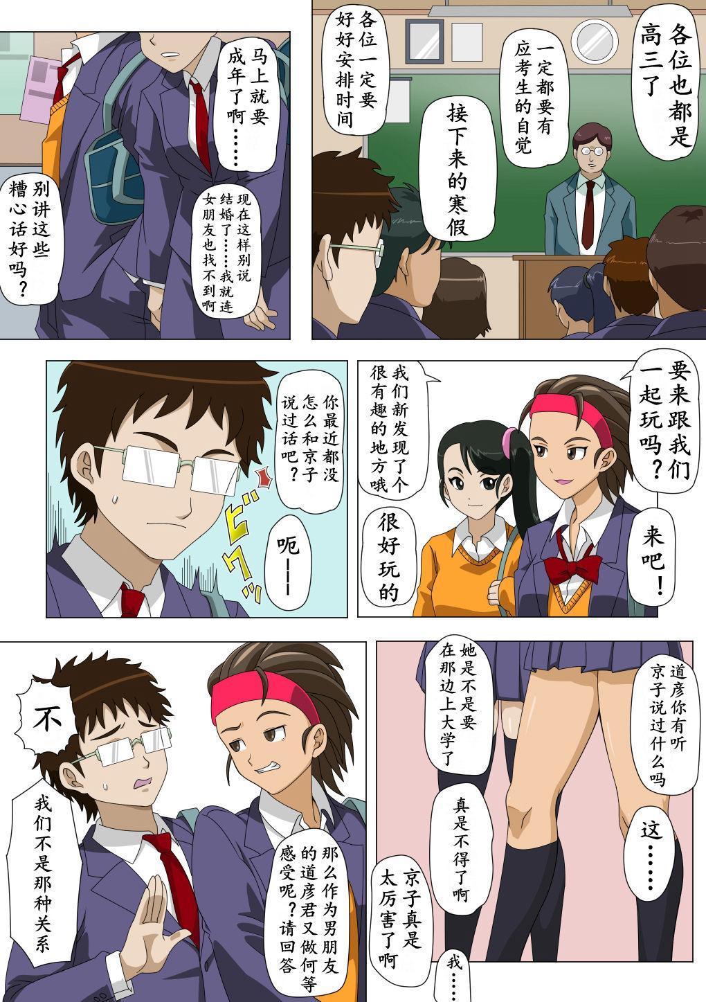 Ryuugaku Shita Osananajimi 2   留学的青梅竹马2 2