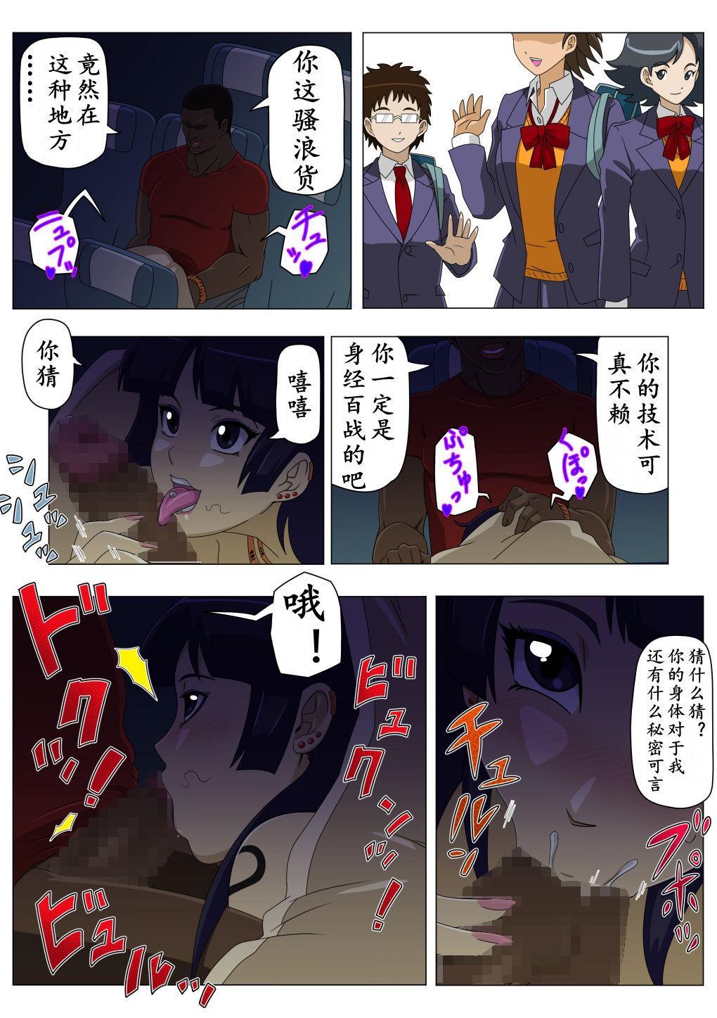 Ryuugaku Shita Osananajimi 2   留学的青梅竹马2 7