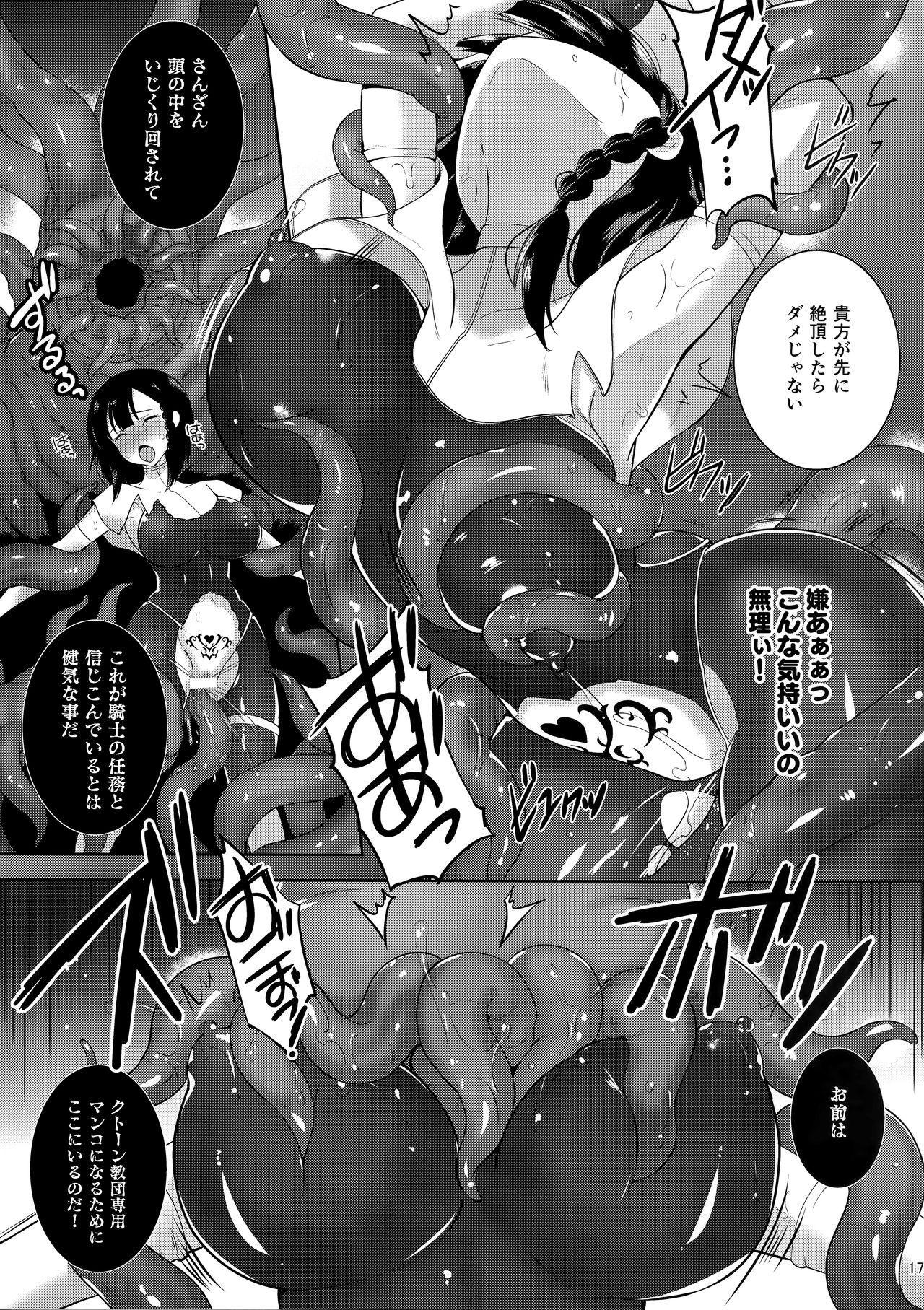 Infection Shinmai Kishi Lavinia no Junan 15