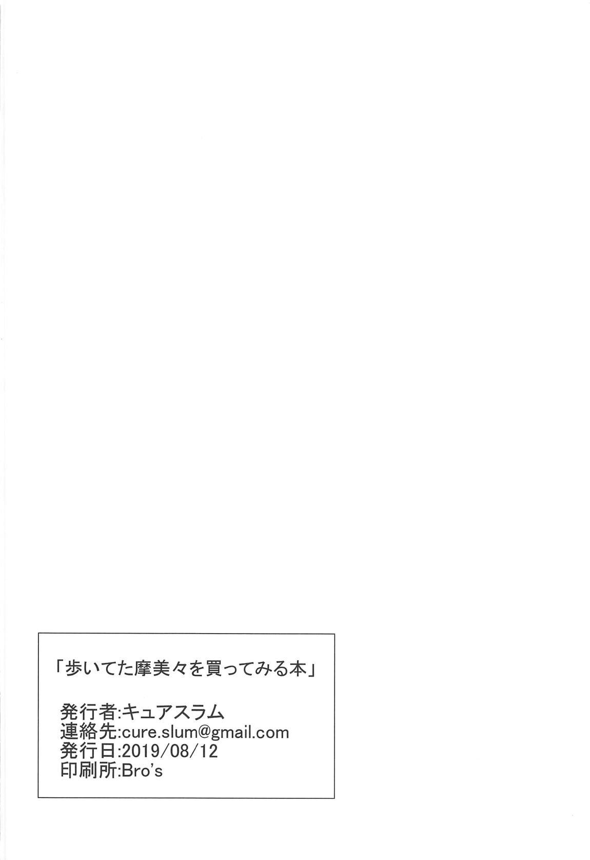Aruiteta Mamimi o Kane de Katte Miru Hon 24