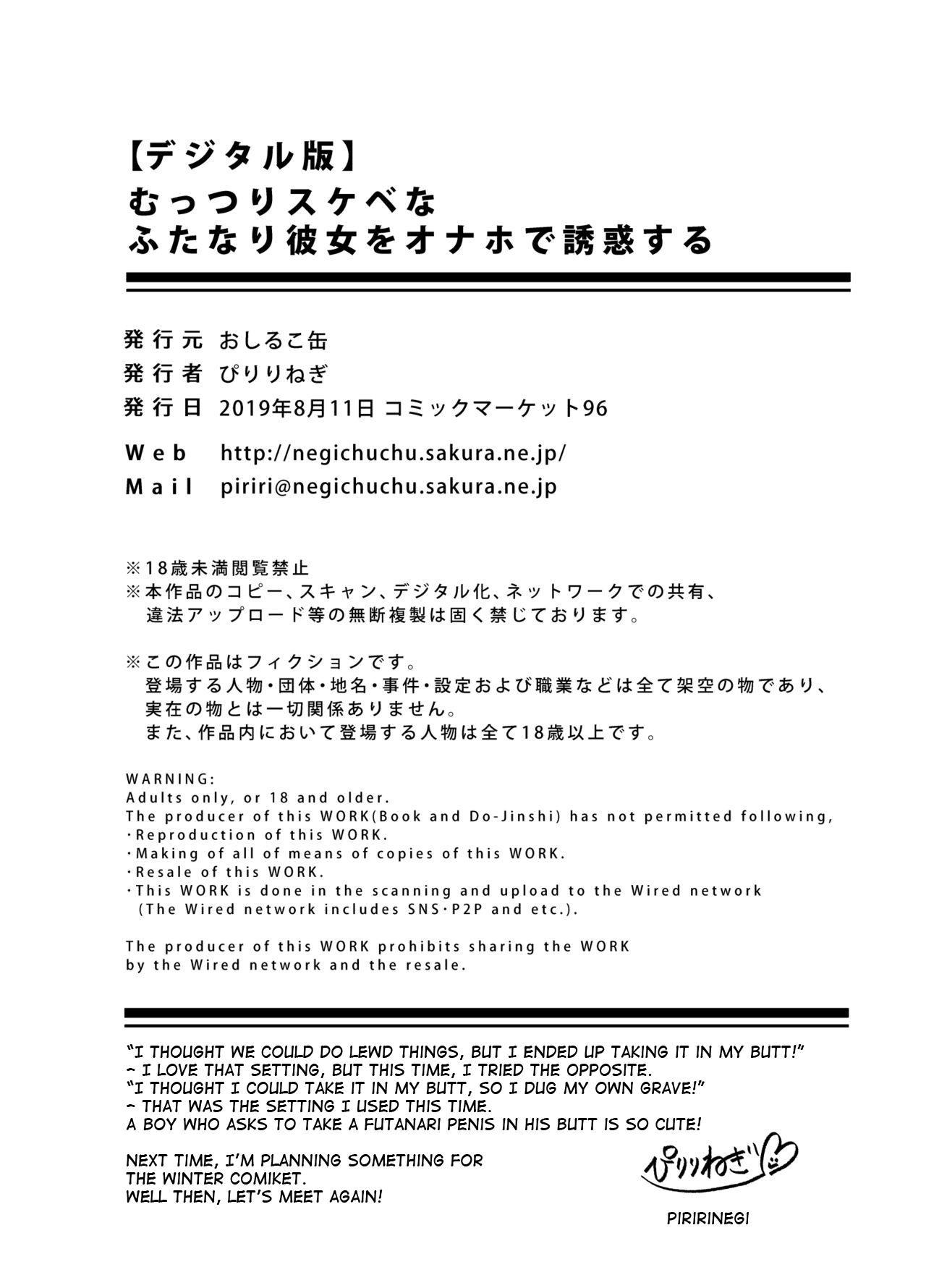 Muttsuri Sukebe na Futanari Kanojo o Onaho de Yuuwaku Suru | I tempted my reserved lewd futanari girlfriend with an onahole 23