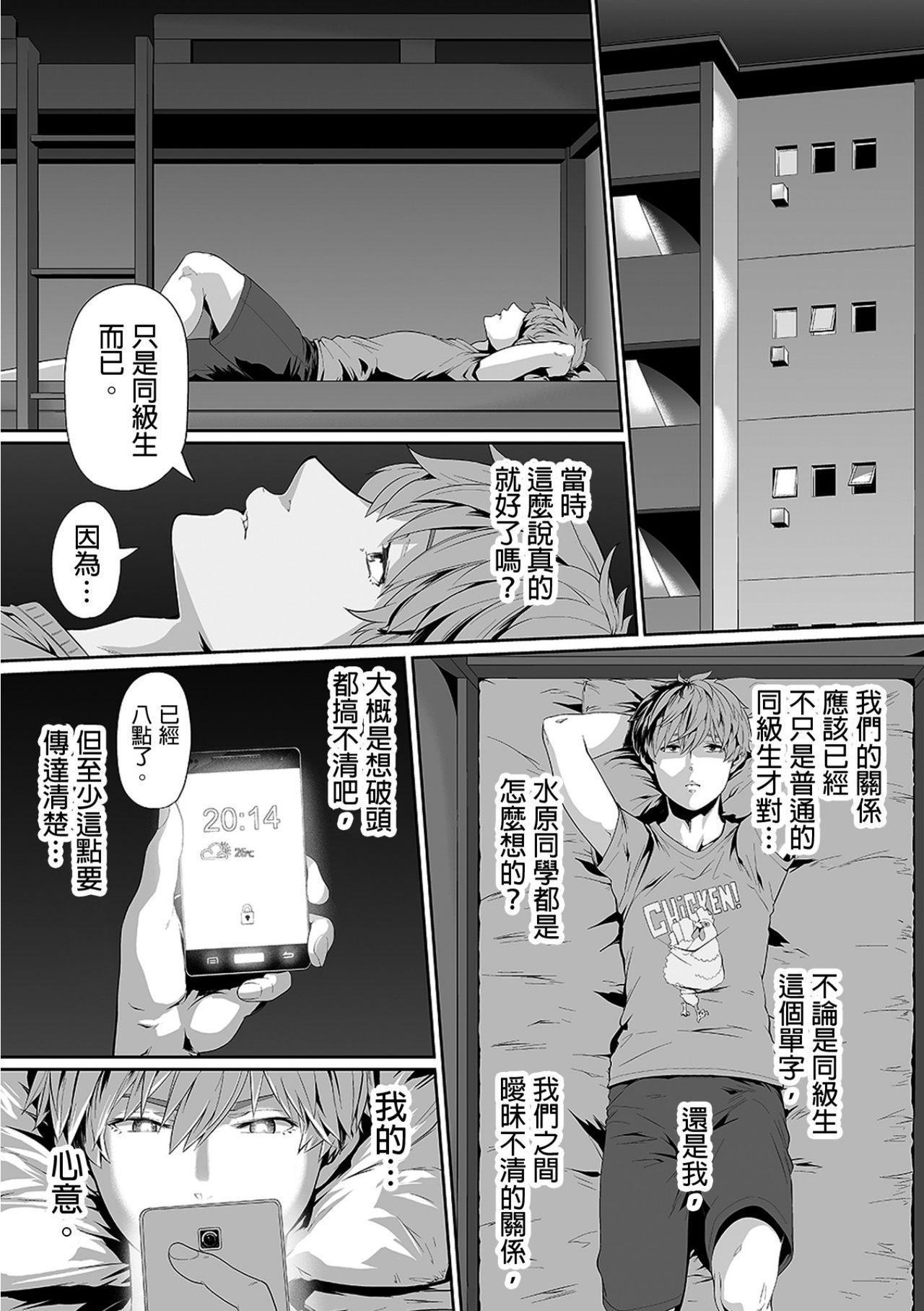 [Qunami Himehiko, Akahige] Gifu no Nurunuru Massage ~Musume no Kori o Asa kara Kurikuri~   義父的濕答答按摩~一早幫忙女兒放鬆肌肉~ Ch. 6 [Chinese] 11
