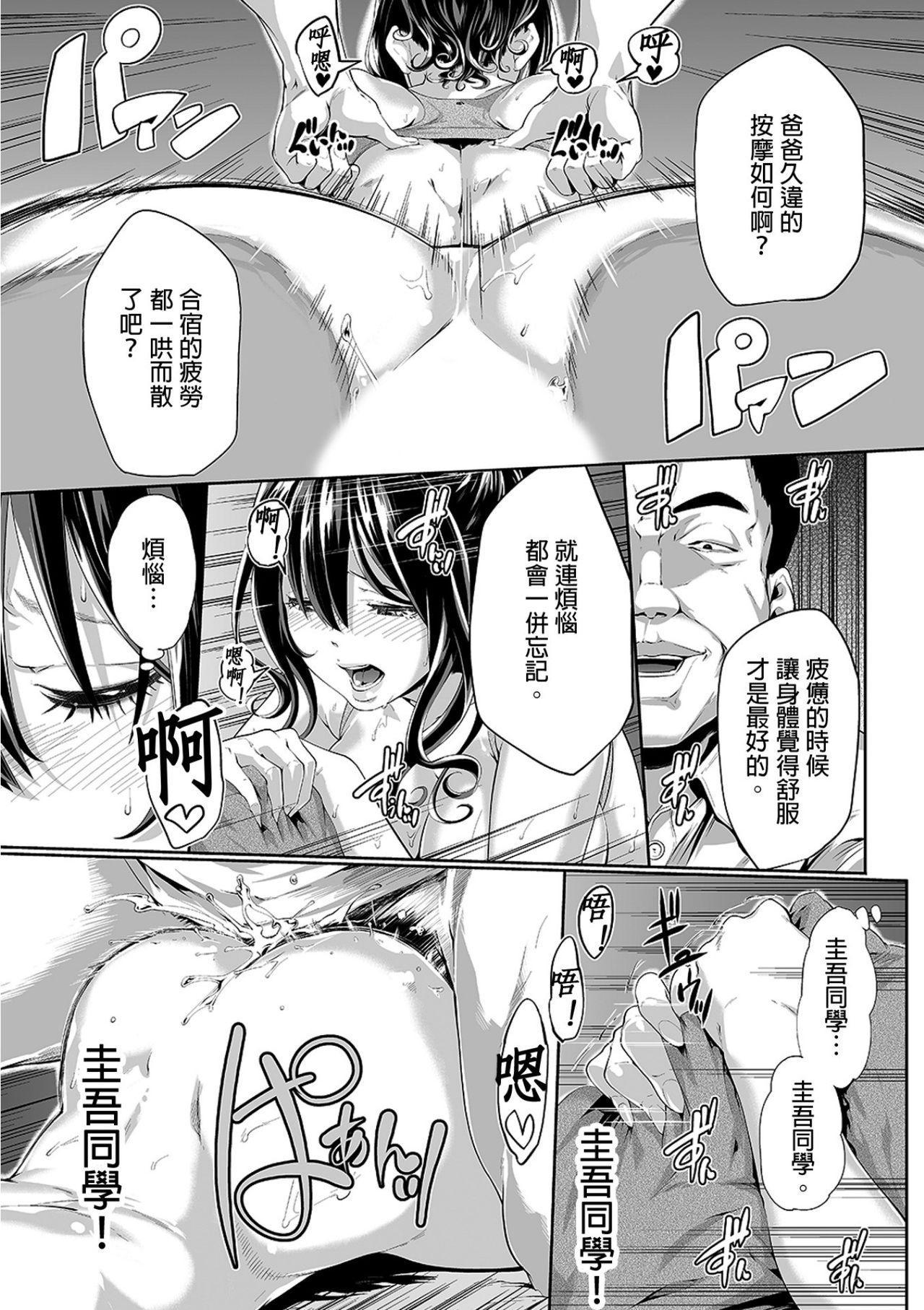 [Qunami Himehiko, Akahige] Gifu no Nurunuru Massage ~Musume no Kori o Asa kara Kurikuri~   義父的濕答答按摩~一早幫忙女兒放鬆肌肉~ Ch. 6 [Chinese] 15