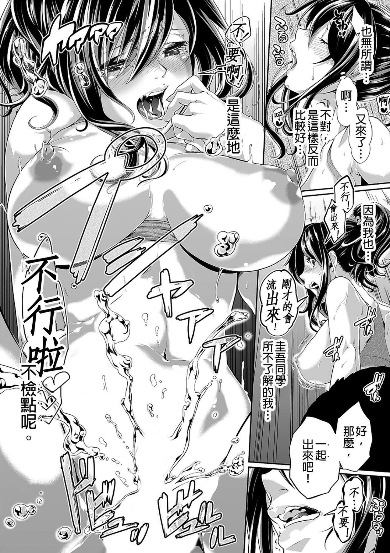[Qunami Himehiko, Akahige] Gifu no Nurunuru Massage ~Musume no Kori o Asa kara Kurikuri~   義父的濕答答按摩~一早幫忙女兒放鬆肌肉~ Ch. 6 [Chinese] 18