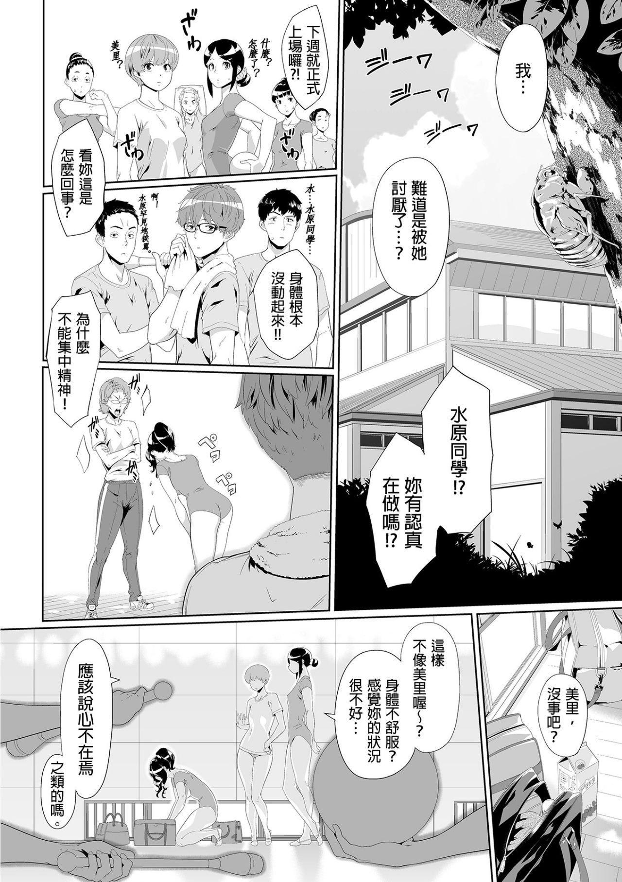 [Qunami Himehiko, Akahige] Gifu no Nurunuru Massage ~Musume no Kori o Asa kara Kurikuri~   義父的濕答答按摩~一早幫忙女兒放鬆肌肉~ Ch. 6 [Chinese] 22