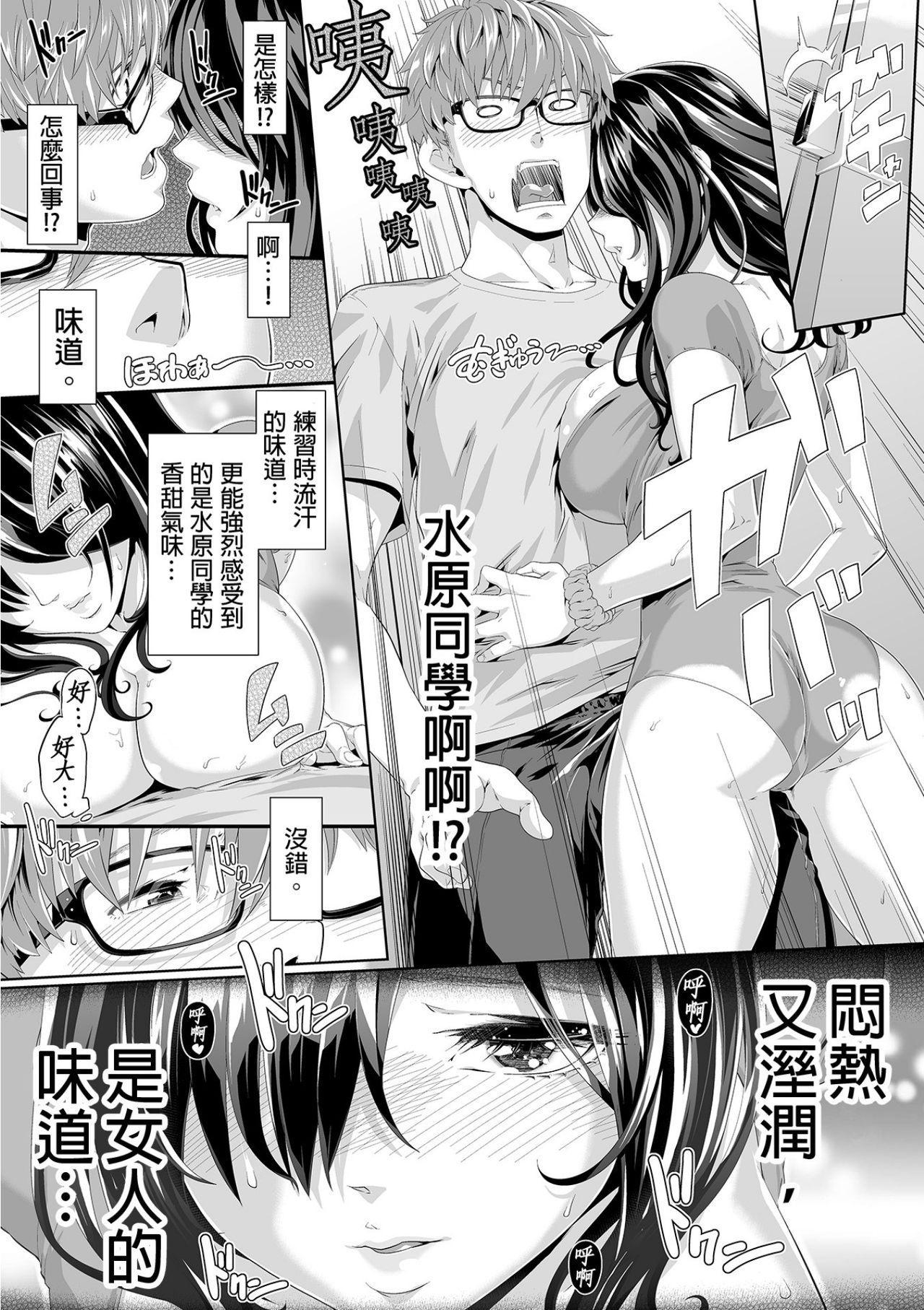 [Qunami Himehiko, Akahige] Gifu no Nurunuru Massage ~Musume no Kori o Asa kara Kurikuri~   義父的濕答答按摩~一早幫忙女兒放鬆肌肉~ Ch. 6 [Chinese] 28
