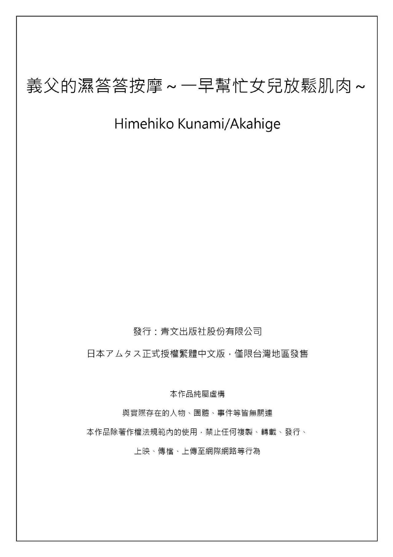 [Qunami Himehiko, Akahige] Gifu no Nurunuru Massage ~Musume no Kori o Asa kara Kurikuri~   義父的濕答答按摩~一早幫忙女兒放鬆肌肉~ Ch. 6 [Chinese] 31