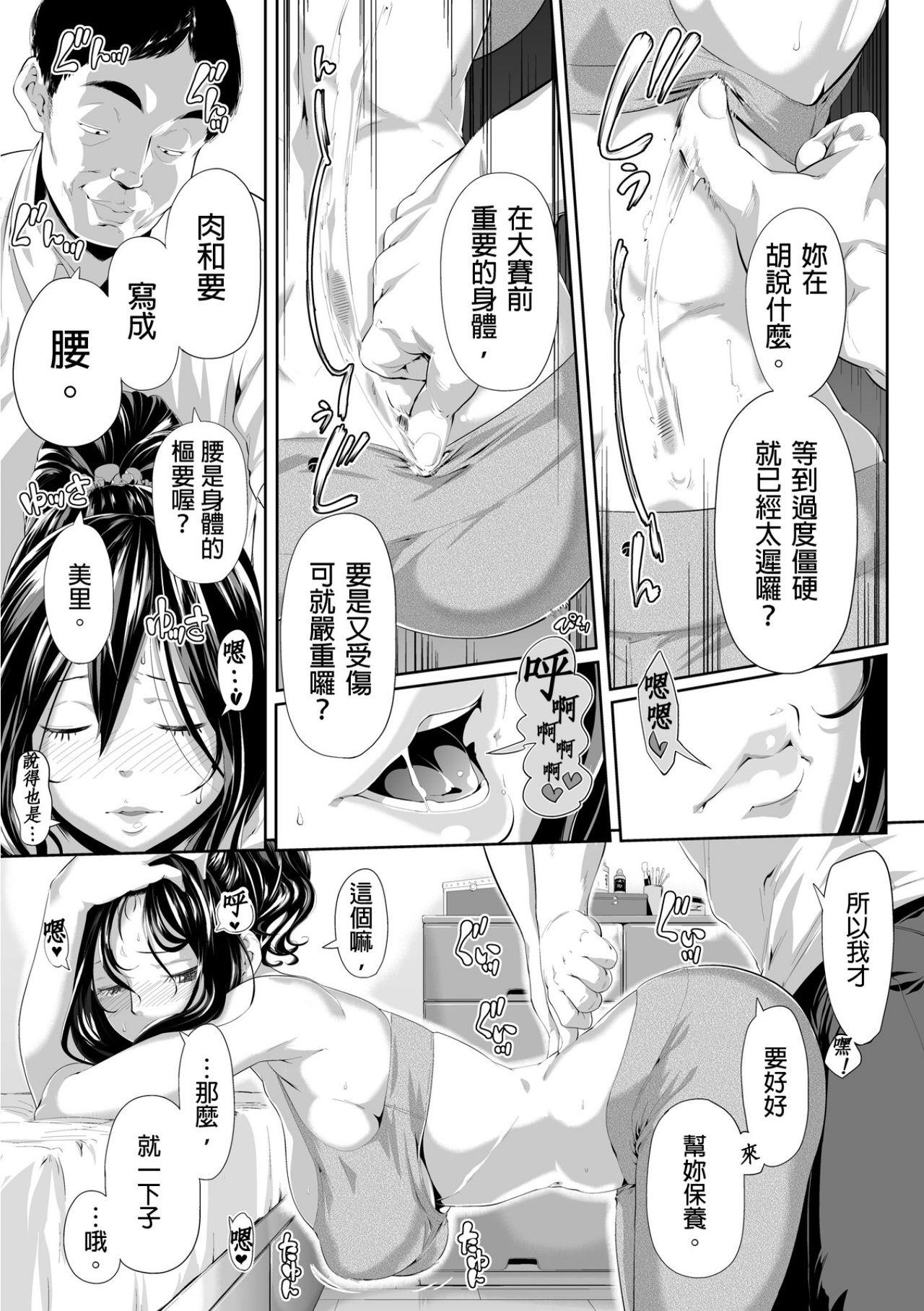 [Qunami Himehiko, Akahige] Gifu no Nurunuru Massage ~Musume no Kori o Asa kara Kurikuri~   義父的濕答答按摩~一早幫忙女兒放鬆肌肉~ Ch. 6 [Chinese] 3