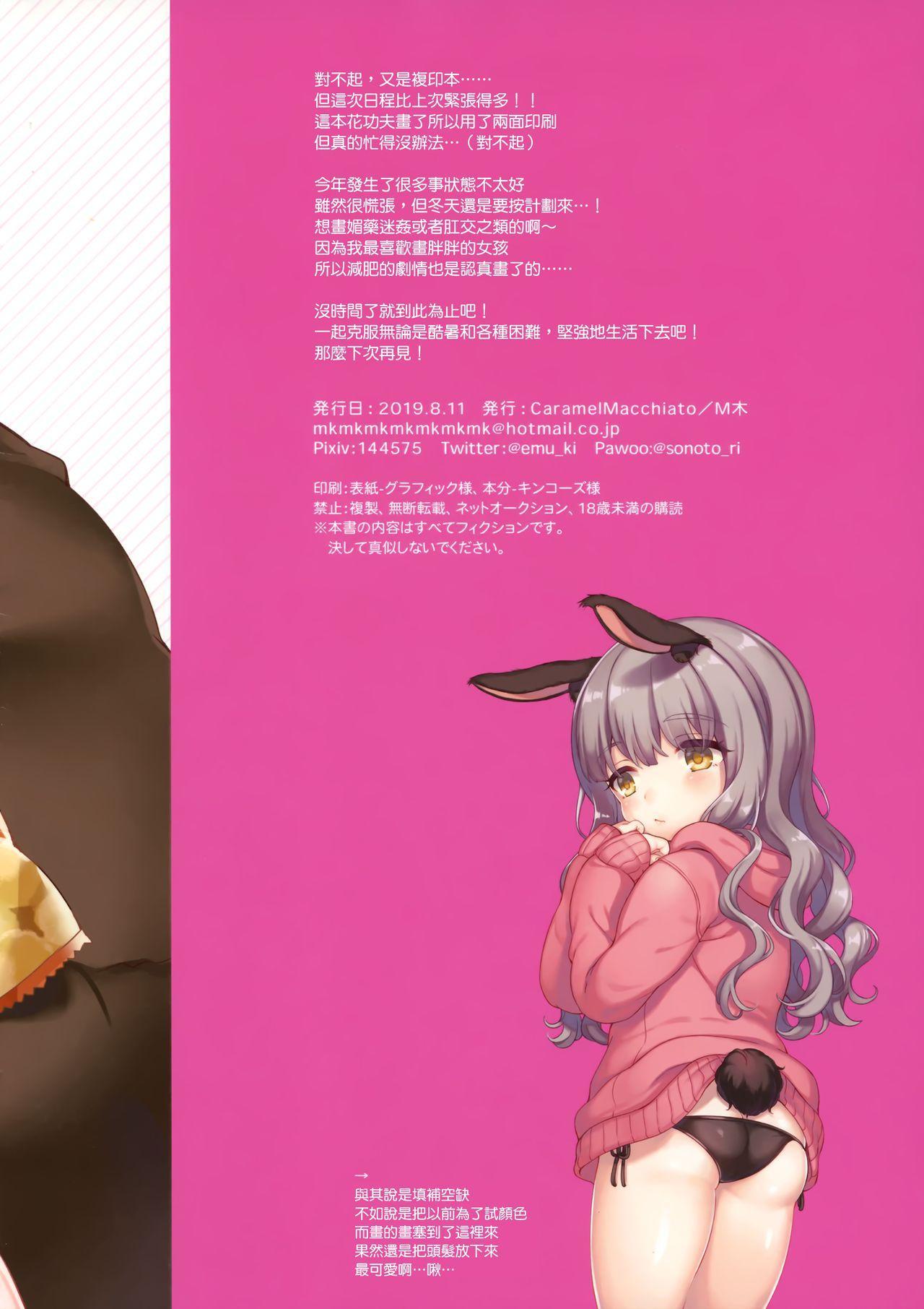Uchi no Pet ga Debuttekita node Diet Saseta 8