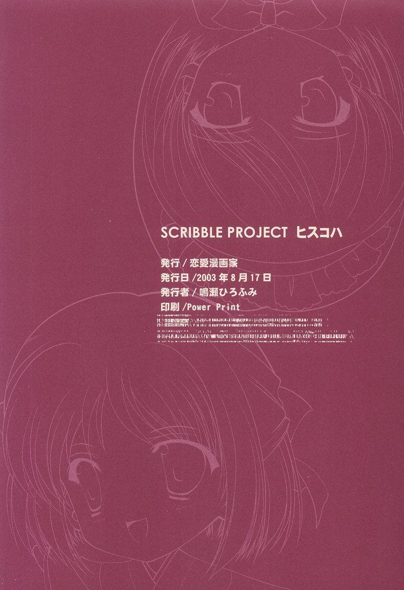 Scribble Project 32