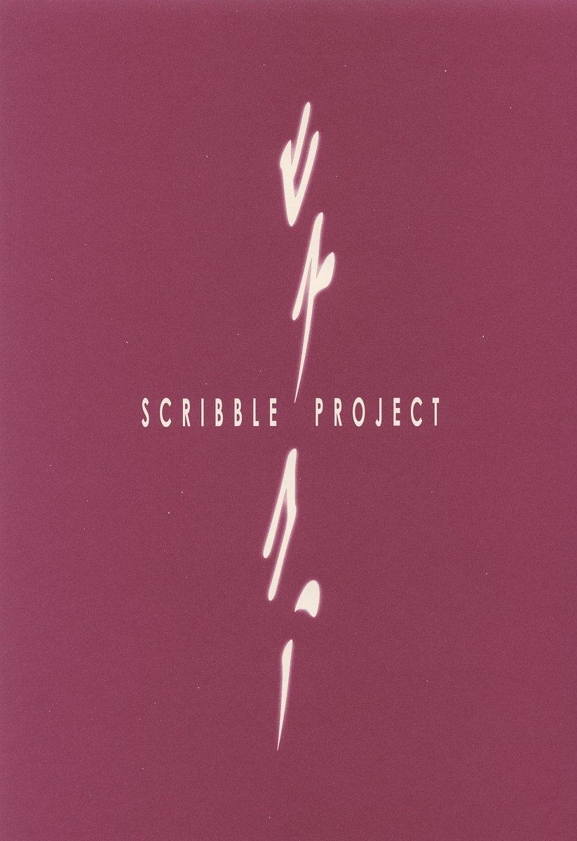 Scribble Project 7