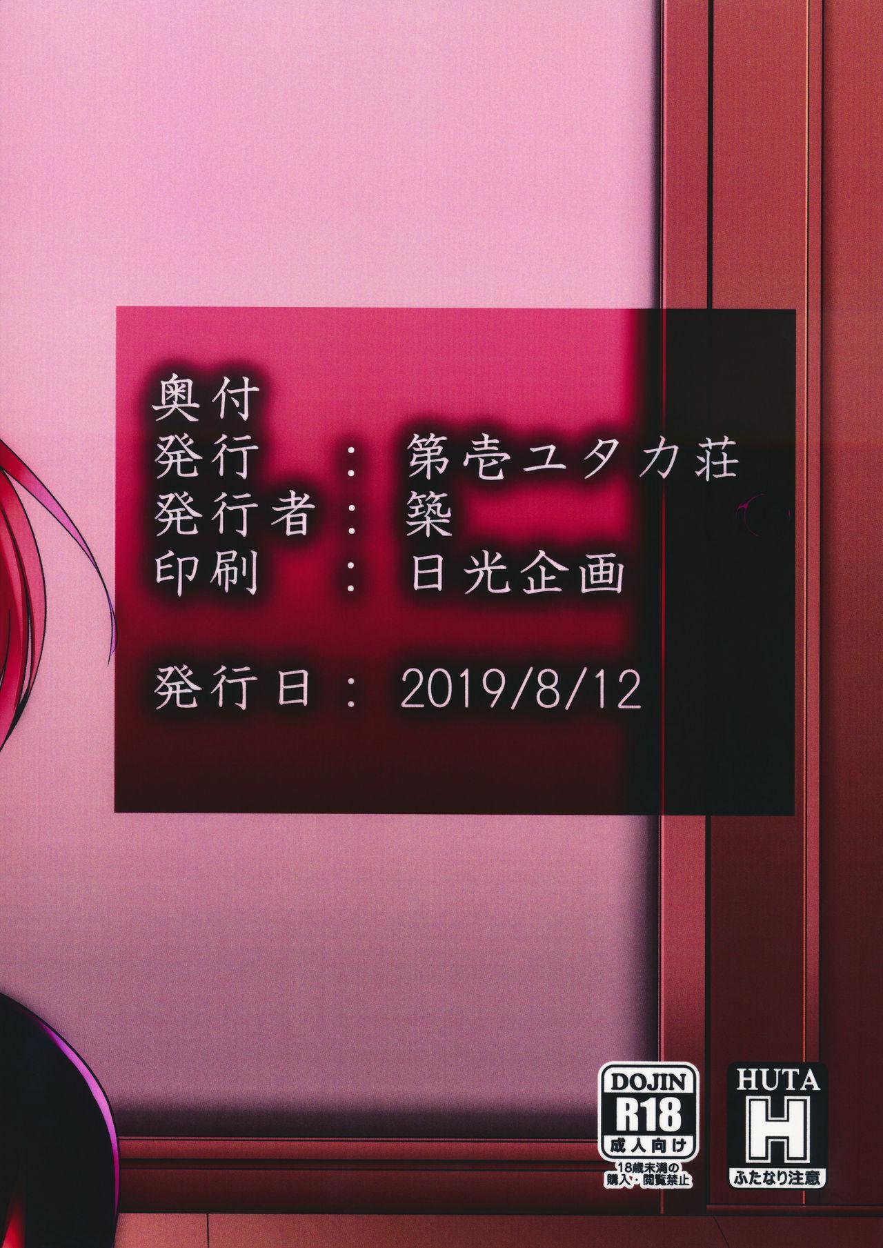 Tomoko Futanari Chinpo ni Ochita Hitozuma 丨智子 被扶她肉棒所俘獲的人妻 26