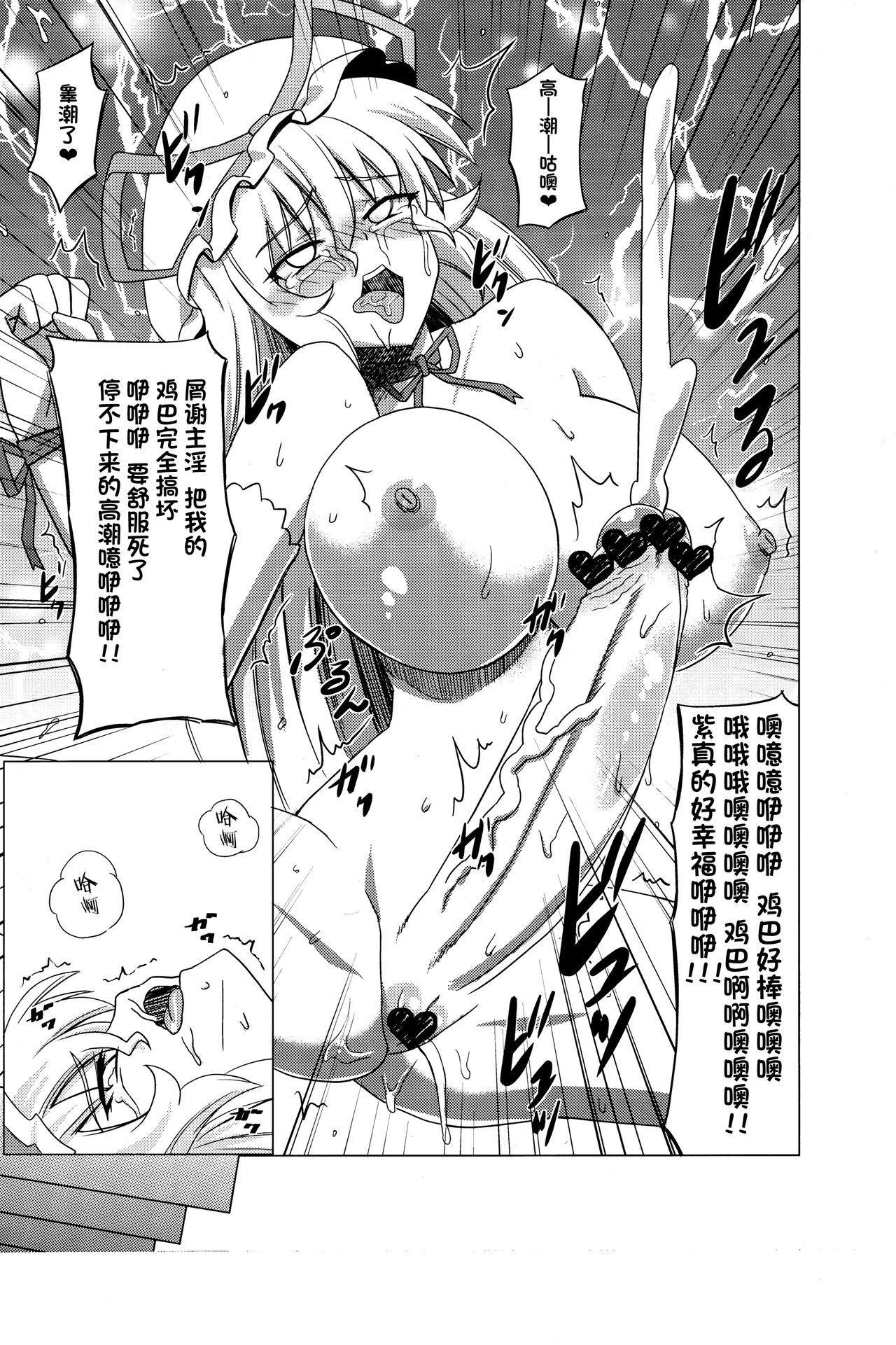 Soku Ochi Yukarin 21