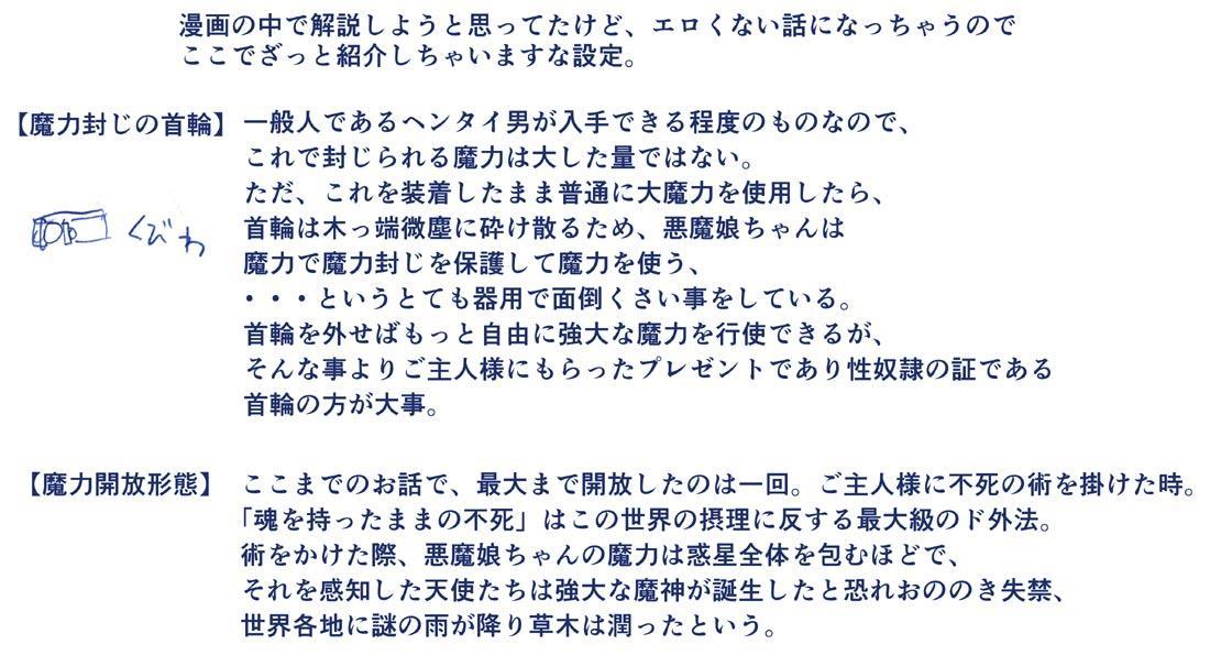 Akuma Musume Kankin Nisshi Series 115