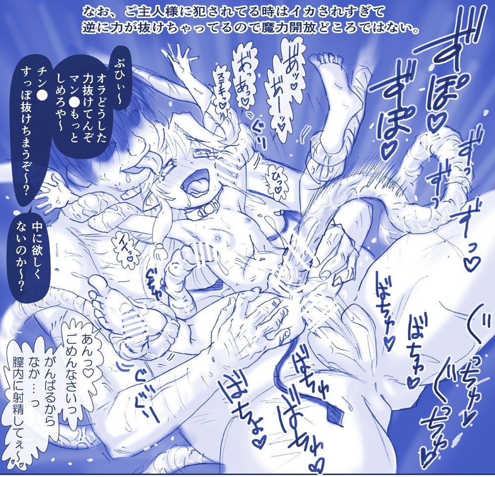 Akuma Musume Kankin Nisshi Series 116