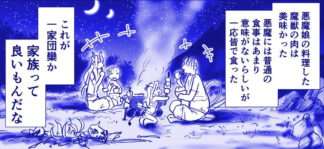 Akuma Musume Kankin Nisshi Series 135