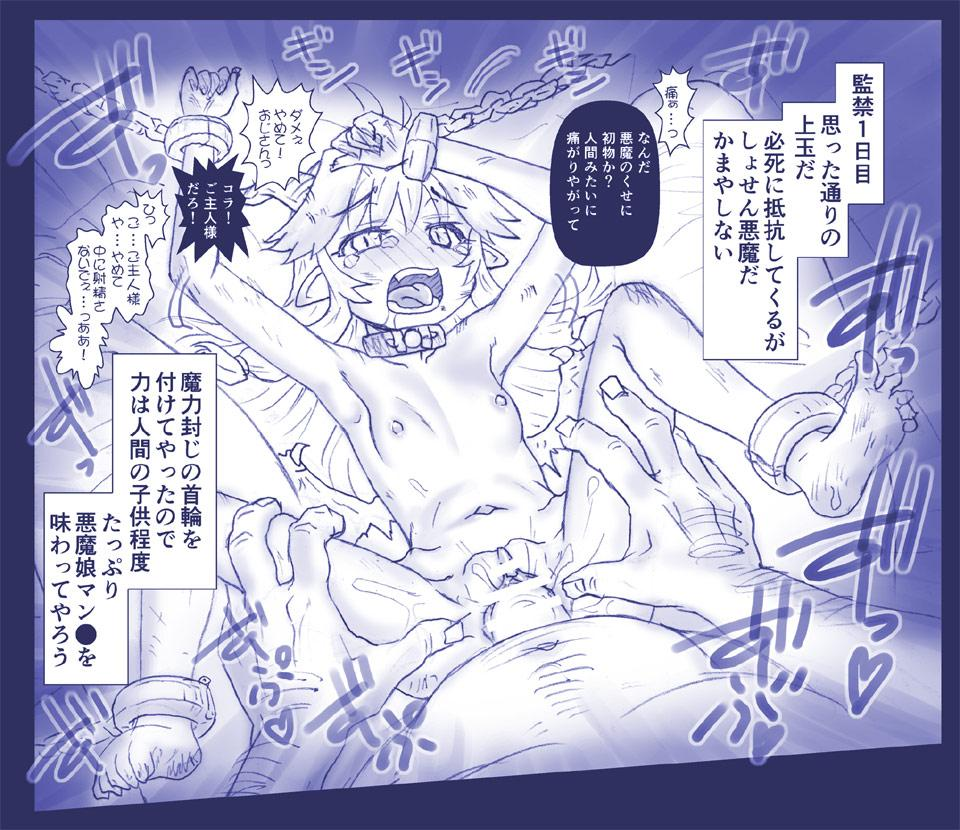 Akuma Musume Kankin Nisshi Series 13