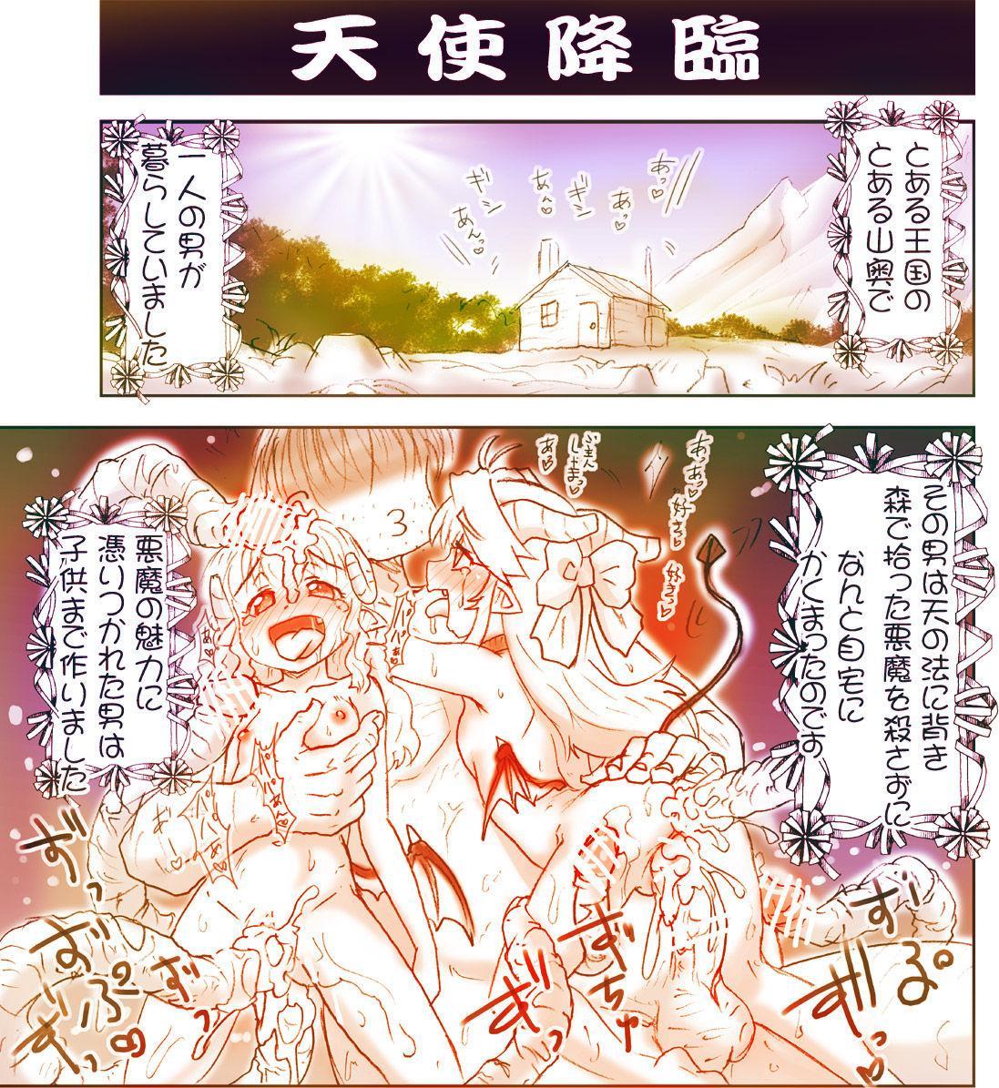Akuma Musume Kankin Nisshi Series 141