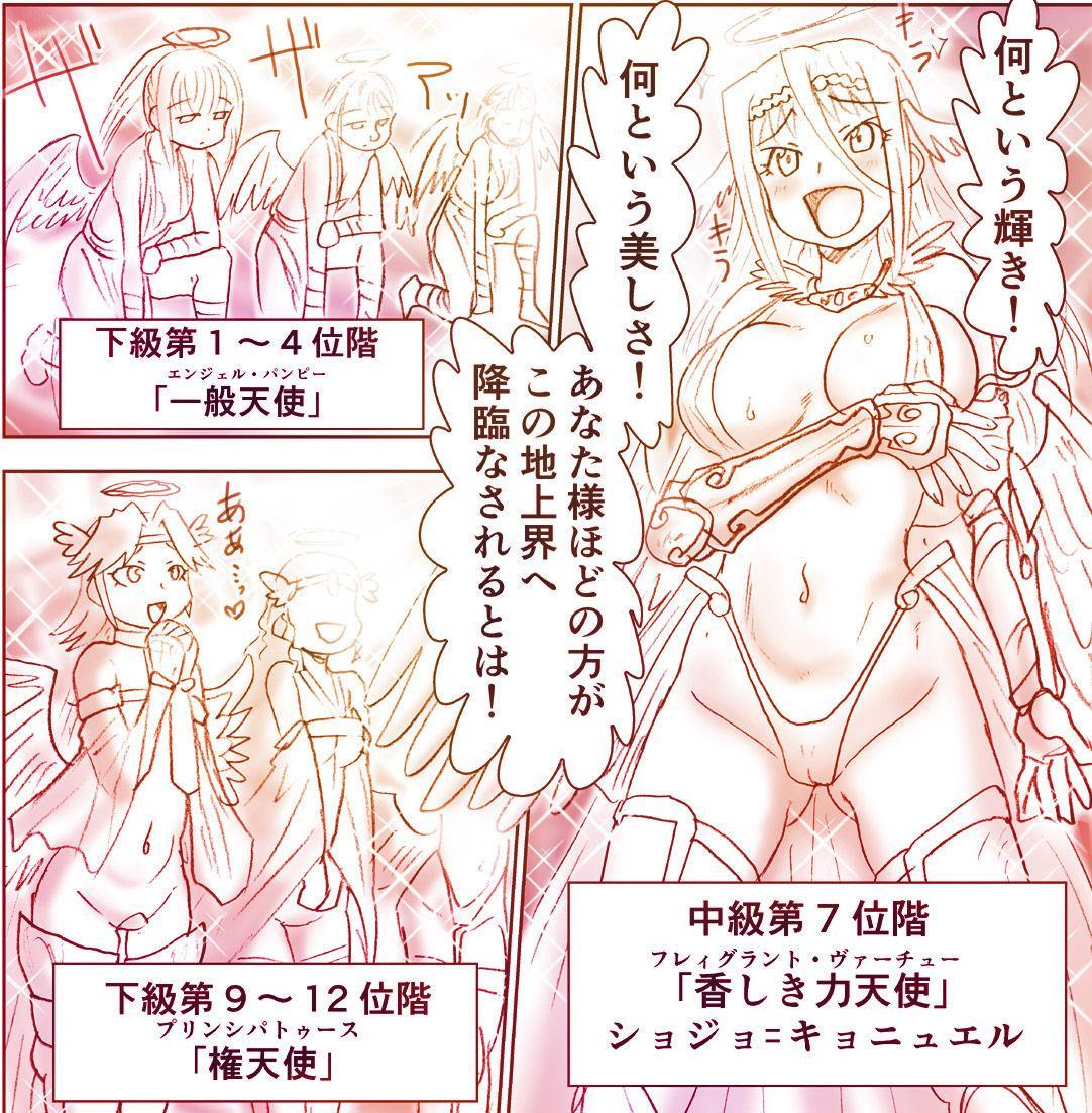 Akuma Musume Kankin Nisshi Series 144