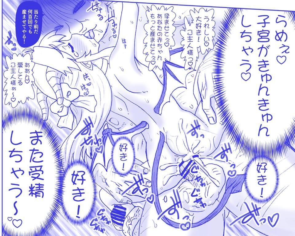 Akuma Musume Kankin Nisshi Series 169