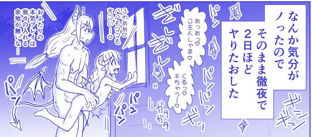 Akuma Musume Kankin Nisshi Series 171