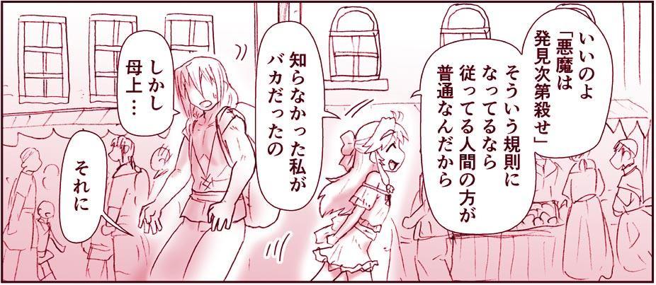Akuma Musume Kankin Nisshi Series 188