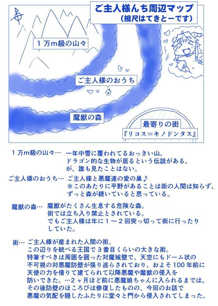 Akuma Musume Kankin Nisshi Series 195