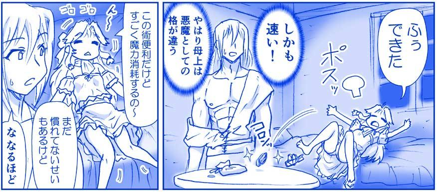 Akuma Musume Kankin Nisshi Series 207