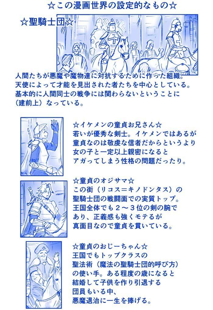 Akuma Musume Kankin Nisshi Series 209