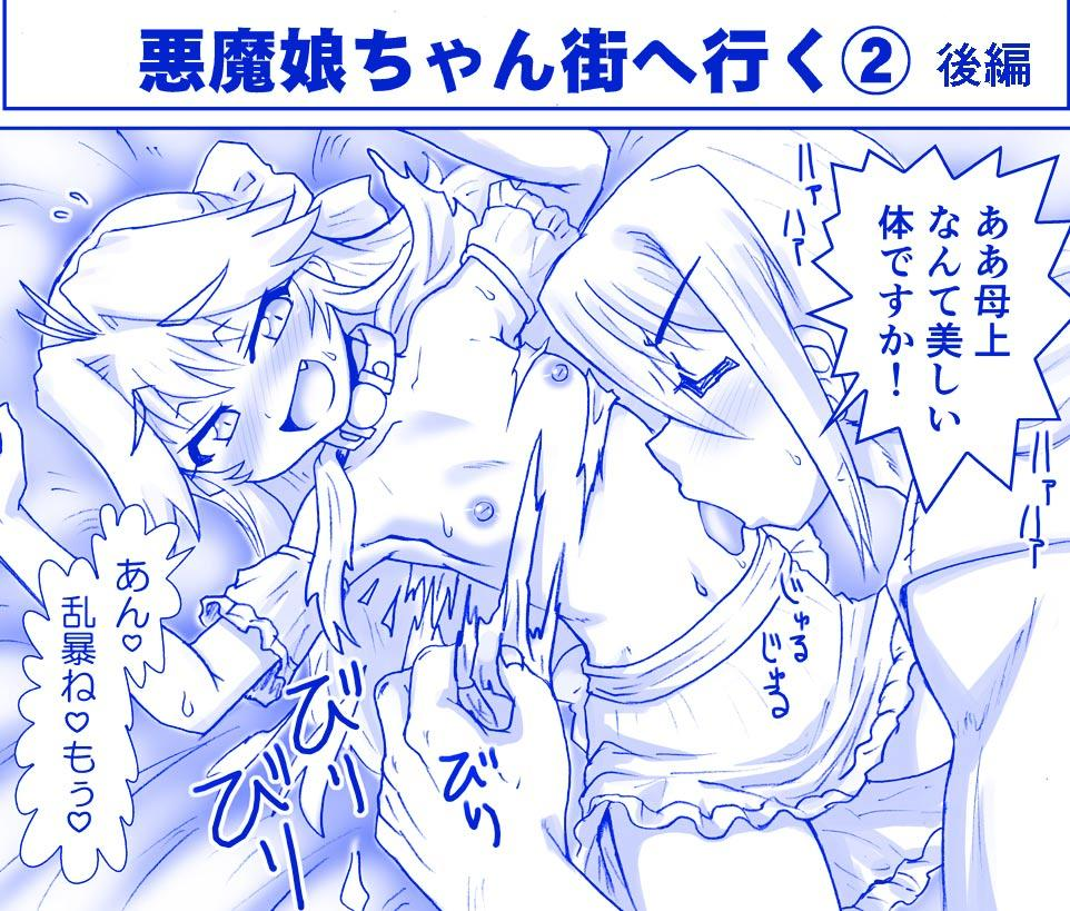 Akuma Musume Kankin Nisshi Series 211