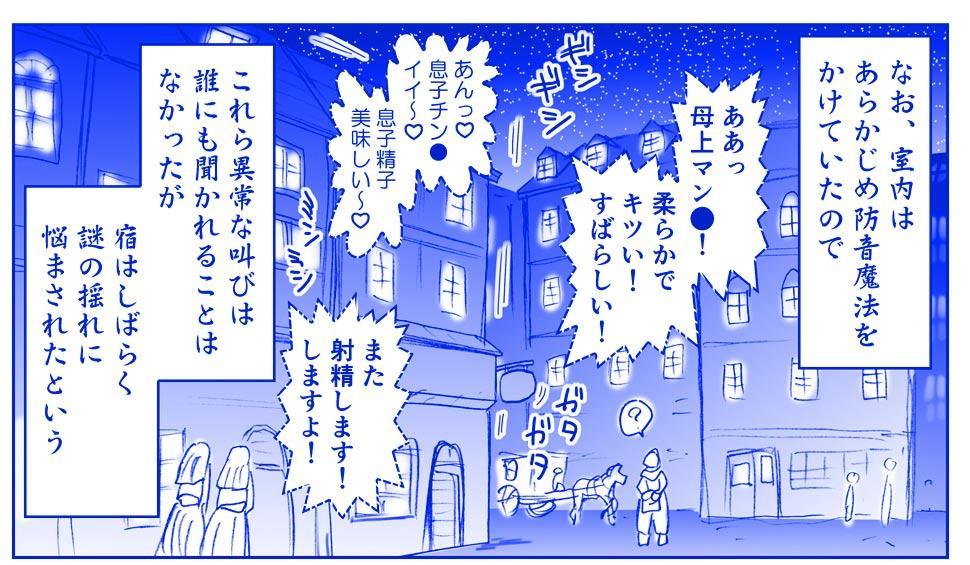 Akuma Musume Kankin Nisshi Series 222