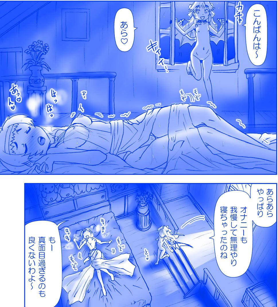 Akuma Musume Kankin Nisshi Series 229