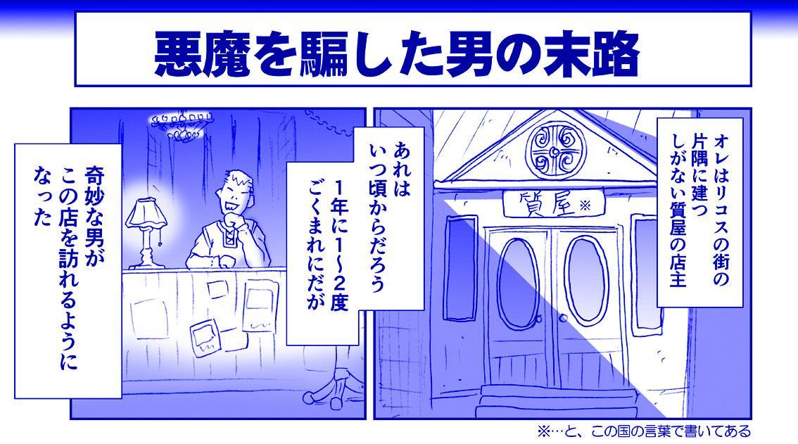 Akuma Musume Kankin Nisshi Series 259