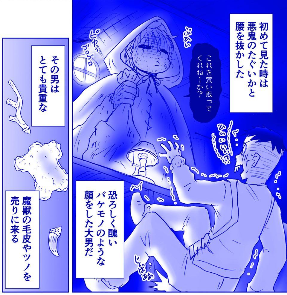 Akuma Musume Kankin Nisshi Series 260
