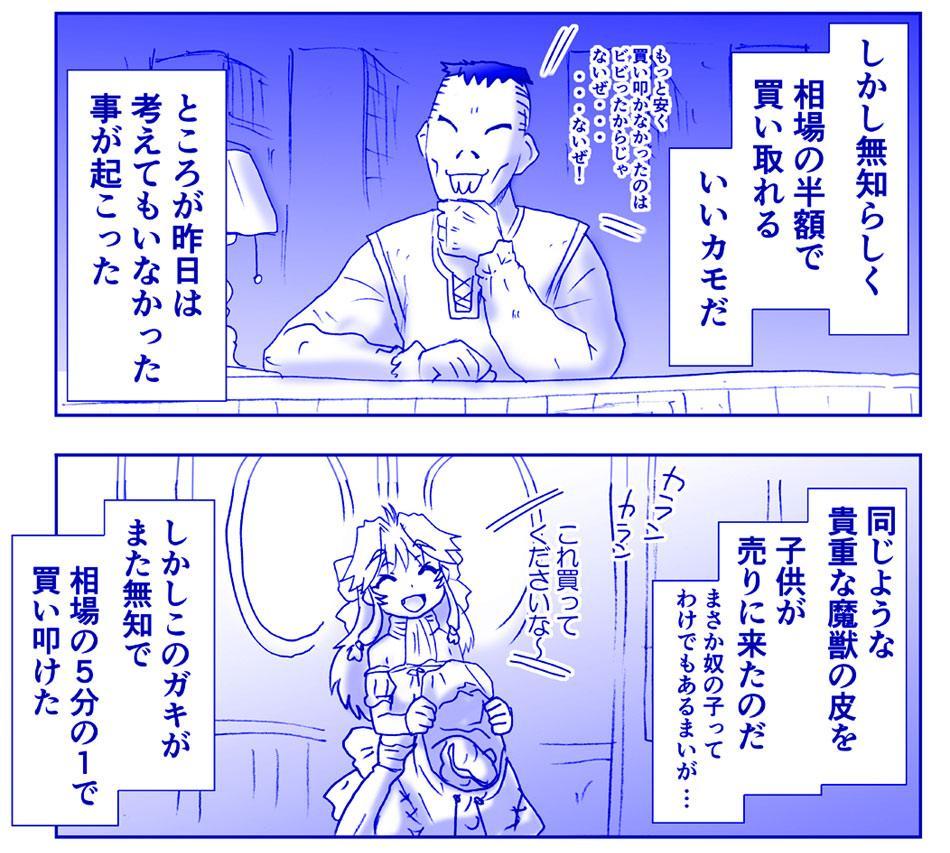 Akuma Musume Kankin Nisshi Series 261