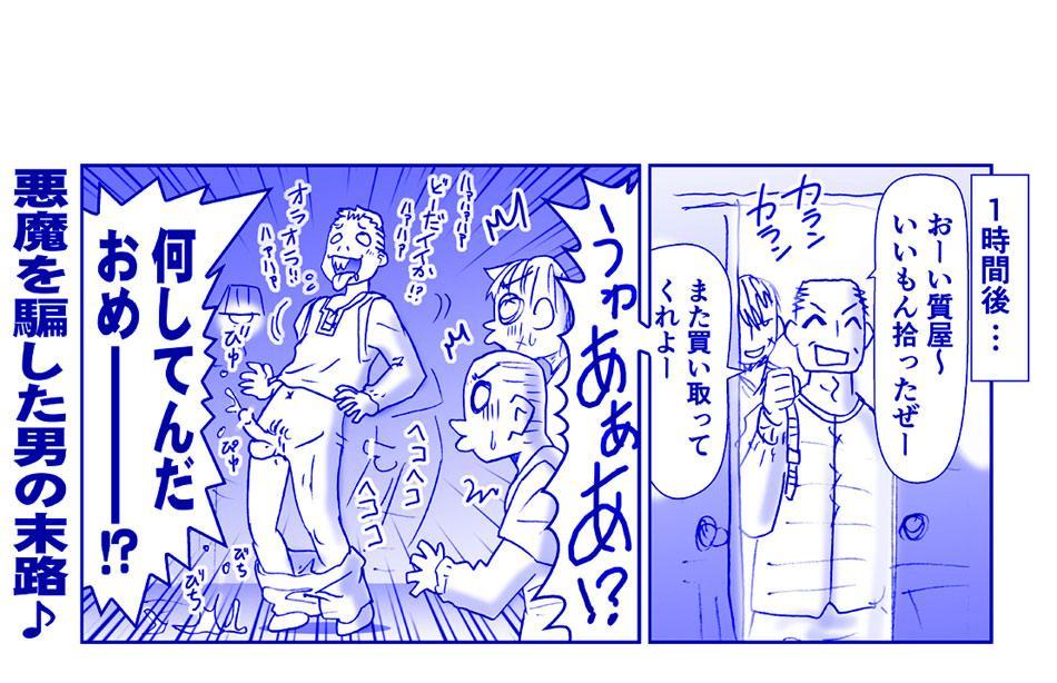 Akuma Musume Kankin Nisshi Series 268