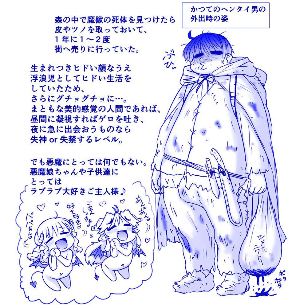 Akuma Musume Kankin Nisshi Series 270