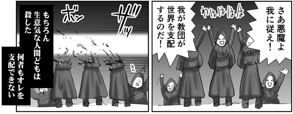 Akuma Musume Kankin Nisshi Series 272