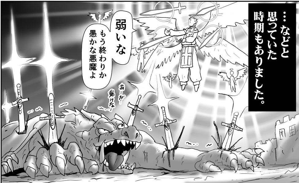Akuma Musume Kankin Nisshi Series 274