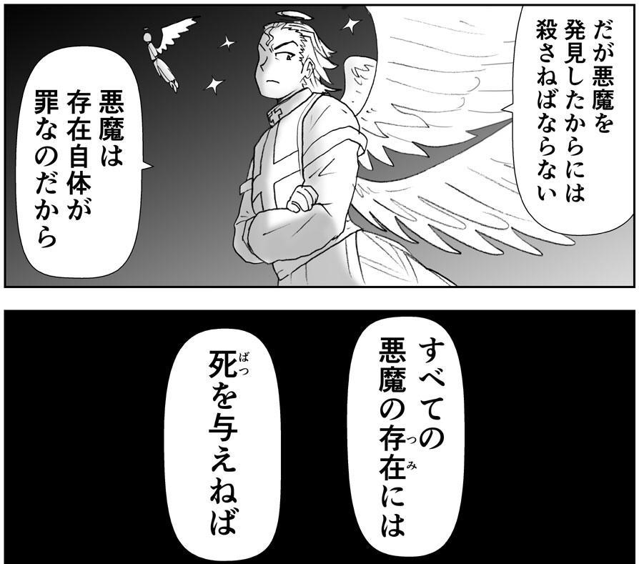 Akuma Musume Kankin Nisshi Series 278