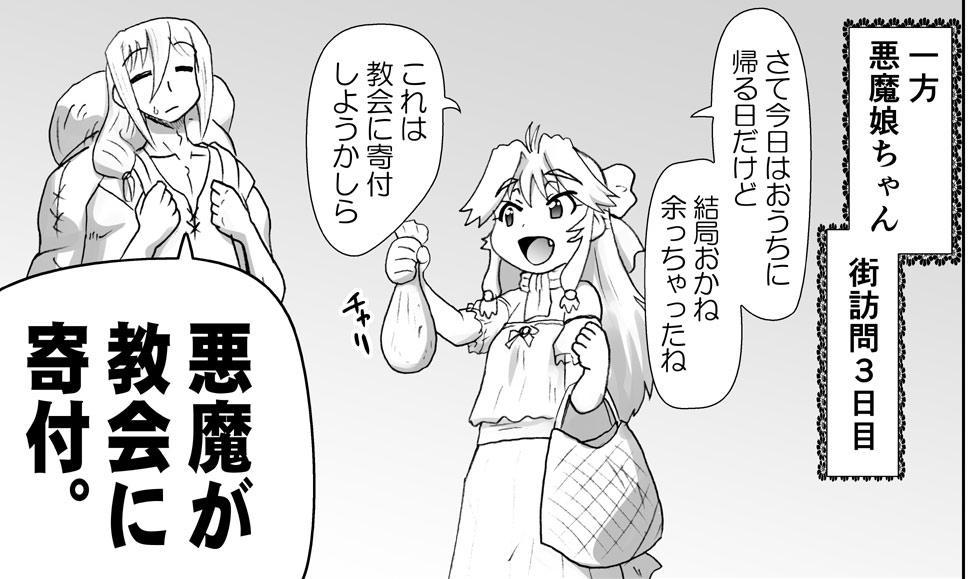 Akuma Musume Kankin Nisshi Series 279