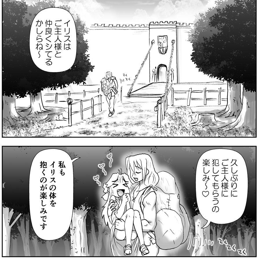 Akuma Musume Kankin Nisshi Series 281
