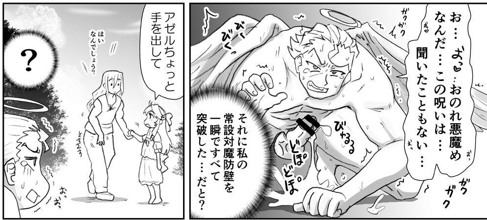 Akuma Musume Kankin Nisshi Series 297