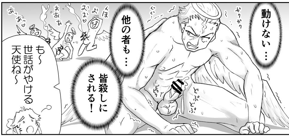 Akuma Musume Kankin Nisshi Series 301