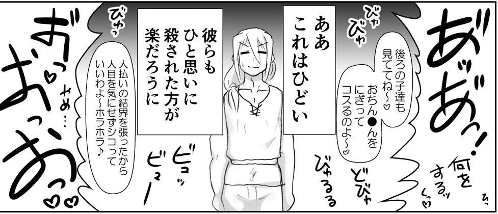 Akuma Musume Kankin Nisshi Series 305
